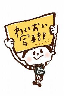 ★第3回プログラム★まちなかシークレット撮影会