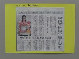 宮日新聞と朝日新聞に記事が掲載されました。