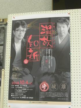 10月4日、温故知新コンサート