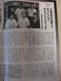 タンミヤ9月号に掲載されました。