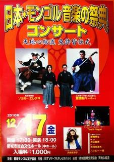 都城とモンゴル音楽の祭典!