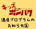 ★キッズボンパク★満席プログラムのお知らせ②