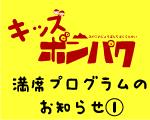 ★キッズボンパク★満席プログラムのお知らせ