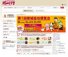 都城盆地博覧会(ボンパク)のホームページスタート
