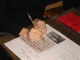 美人書家と墨香の昼下がり(2009年11月1日)