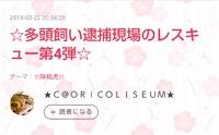 咲桃虎さんのブログが更新されました