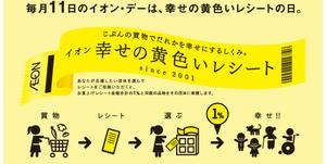 11日は幸せの黄色いレシートの日
