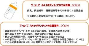 週末の譲渡会情報(6月24日)