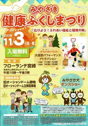 11月3日みやざき健康ふくし祭り