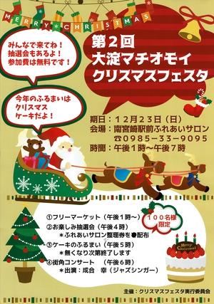 クリスマスイベントのフリマに参加します(^^)