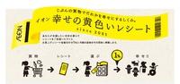 11日はイオンの幸せの黄色いレシートの日