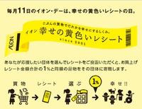 毎月11日は黄色いレシートの日