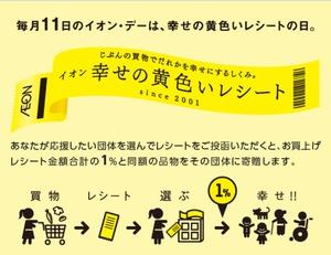 11日はイオンの幸せの黄色レシートの日