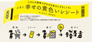 11日は幸せの黄色いレシートの日\(^.^)/