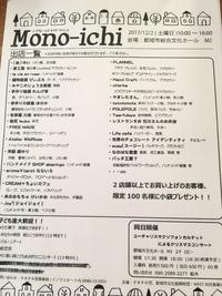 小さなハンドメイドマルシェ  Mono- ichi