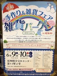 イベント告知 2018/05/15 14:42:00