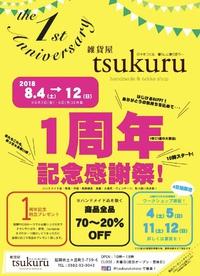 tsukuruさん1周年記念感謝祭 2018/08/06 14:55:00