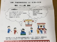 出店お知らせ 2018/08/24 19:25:00