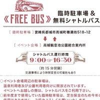 cocokura marche シャトルバス運行と参加費・・・