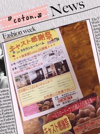 『coton.』イベント!!