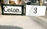 coton. 3 駐車場 に設置。