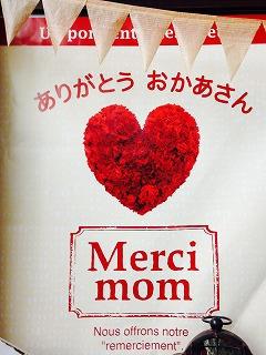 今週は母の日WEEK!