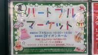 《デコ告知》ハートフルマーケットinイオンモール宮崎2階イオンホール