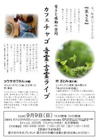 9月9日ライブfrom沖縄・屋久島