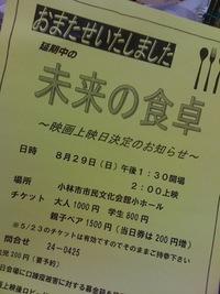 8/29(日)『未来の食卓』in こばやし