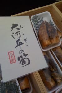 大河平(おこびら)の筍