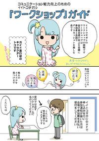 「イイトコサガシ」IN宮崎 開催!