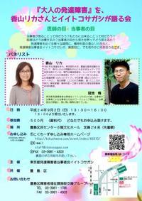 『大人の発達障害』を、香山リカさんとイイトコサガシが語る会