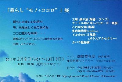 """「暮らし""""モノ+ココロ""""」展"""