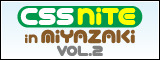 CSS Nite in MIYAZAKI, vol.2開催