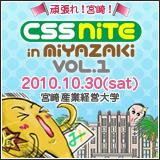 CSS Nite in MIYAZAKI, vol.1開催!