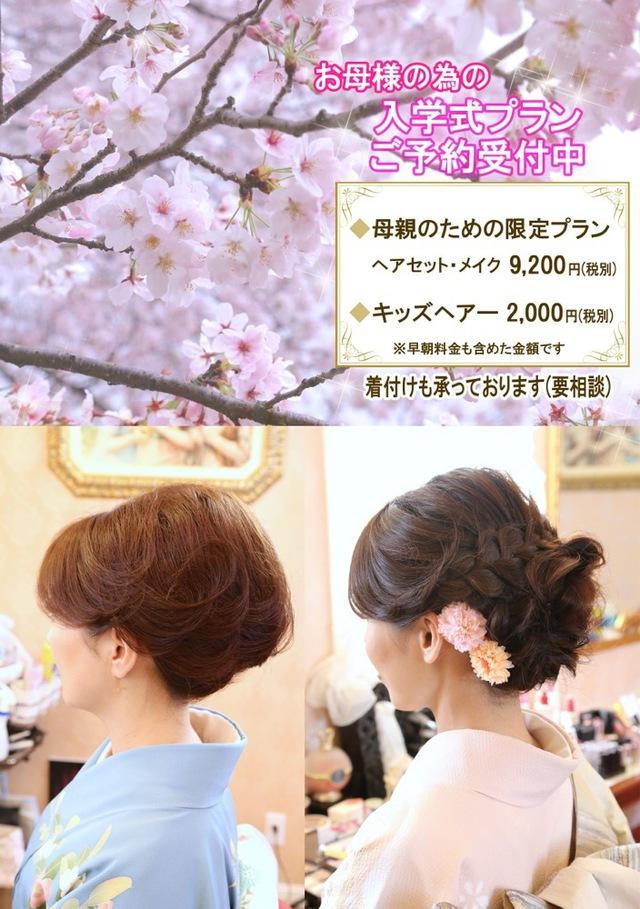 入園・入学式 母親のヘアメイクプラン