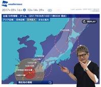 台風お気をつけください、17(日)はお休みします。