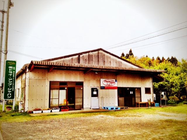 ドライアップジャパン 新富工場