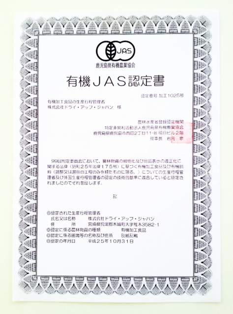 有機JAS認定書_ドライアップジャパン