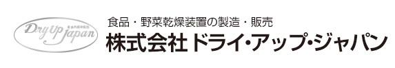 株式会社ドライ・アップ・ジャパン