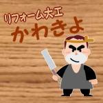 でぇ~くkawakiyo