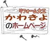宮崎の町のリフォーム大工『かわきよ』のサイトへ