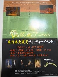 鴨就く島アーベント「東日本大震災チャリティイベント」