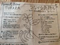 Aroma&Relax YURARA 2014/12/19 15:47:36