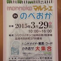イベント御礼 × プラントハンガー。 2015/03/25 11:32:28