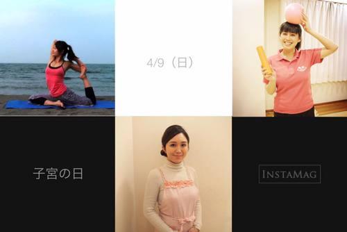 4/9【子宮の日】カラダを温めるヨガ、セルフケアと食事について