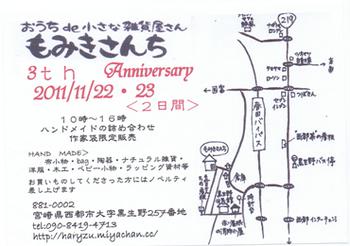 佐土原駅店 in もみきさんち