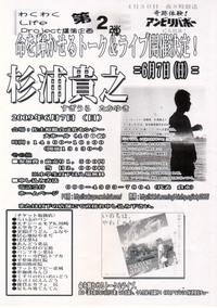 杉浦貴之トーク&ライブ