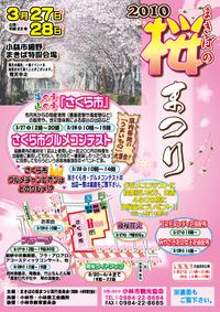 まきばの桜祭り