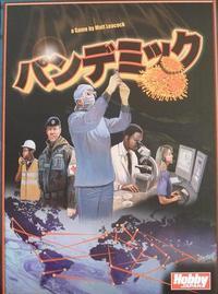 「パンデミック 日本語版」プレイレポート